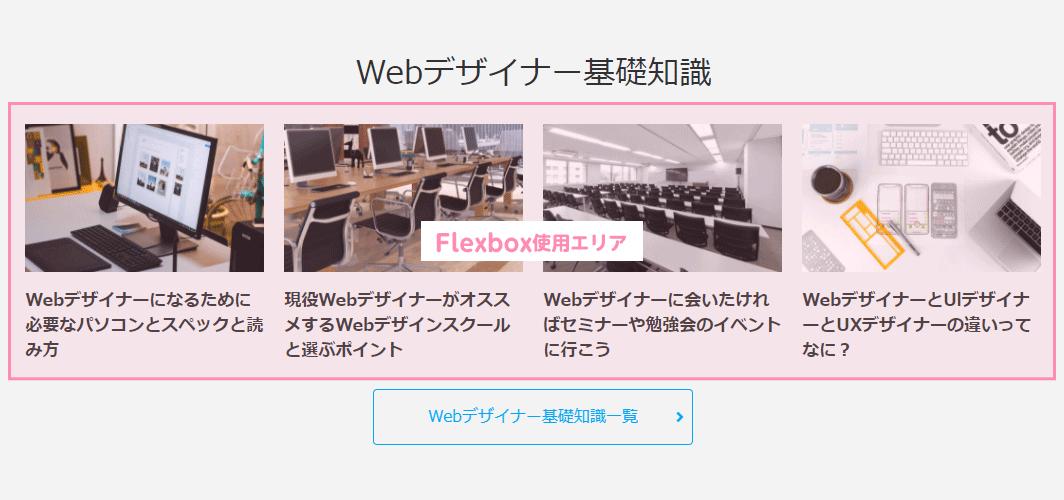 Flexboxの使用エリア